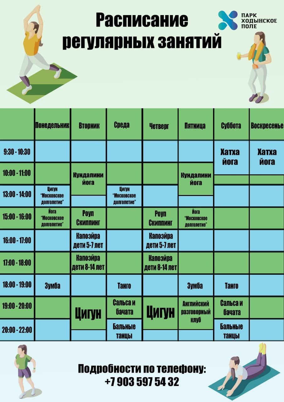 Рассписание Детского досугового центра