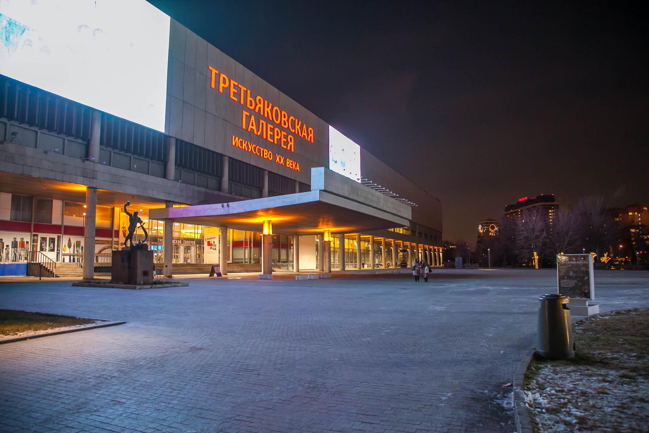 Новый корпус Третьяковки
