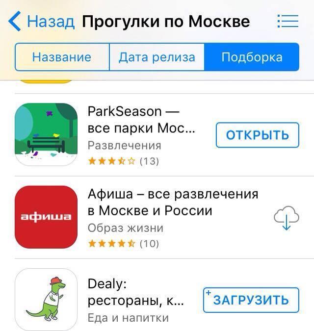 все приложение для знакомства в app store