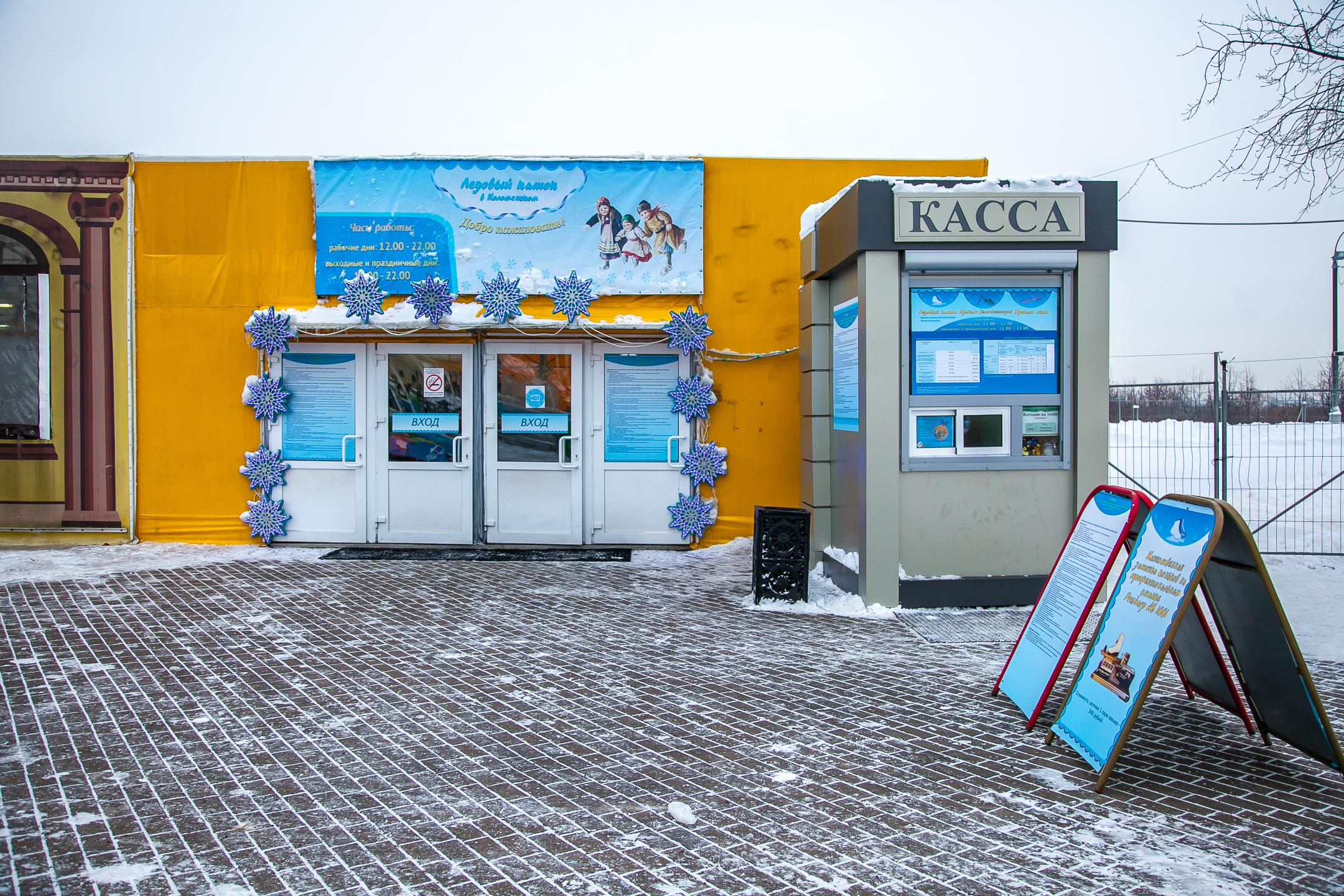 Пункт проката лыж в одном из парков Москвы