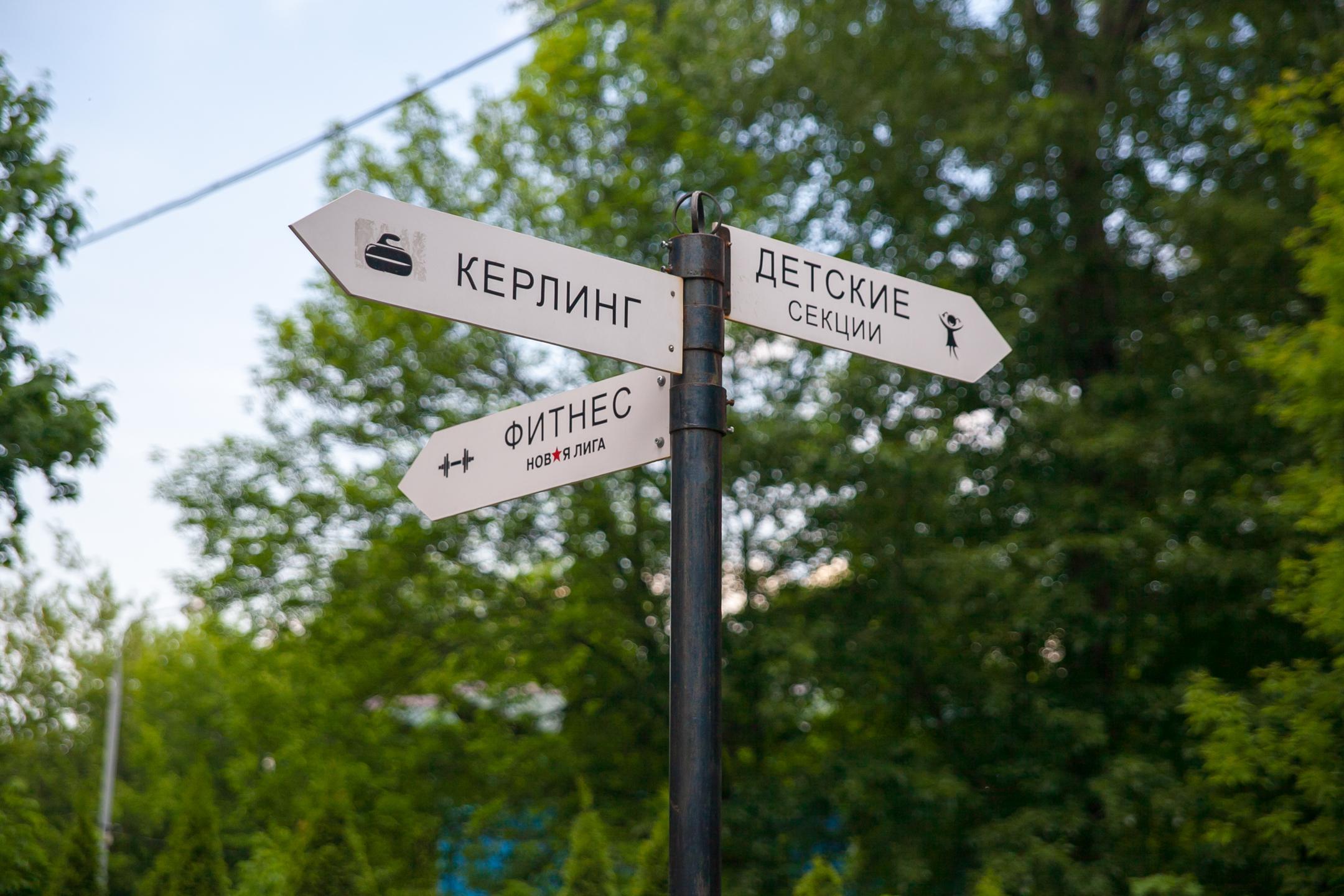 Навигация в Фестивальном парке