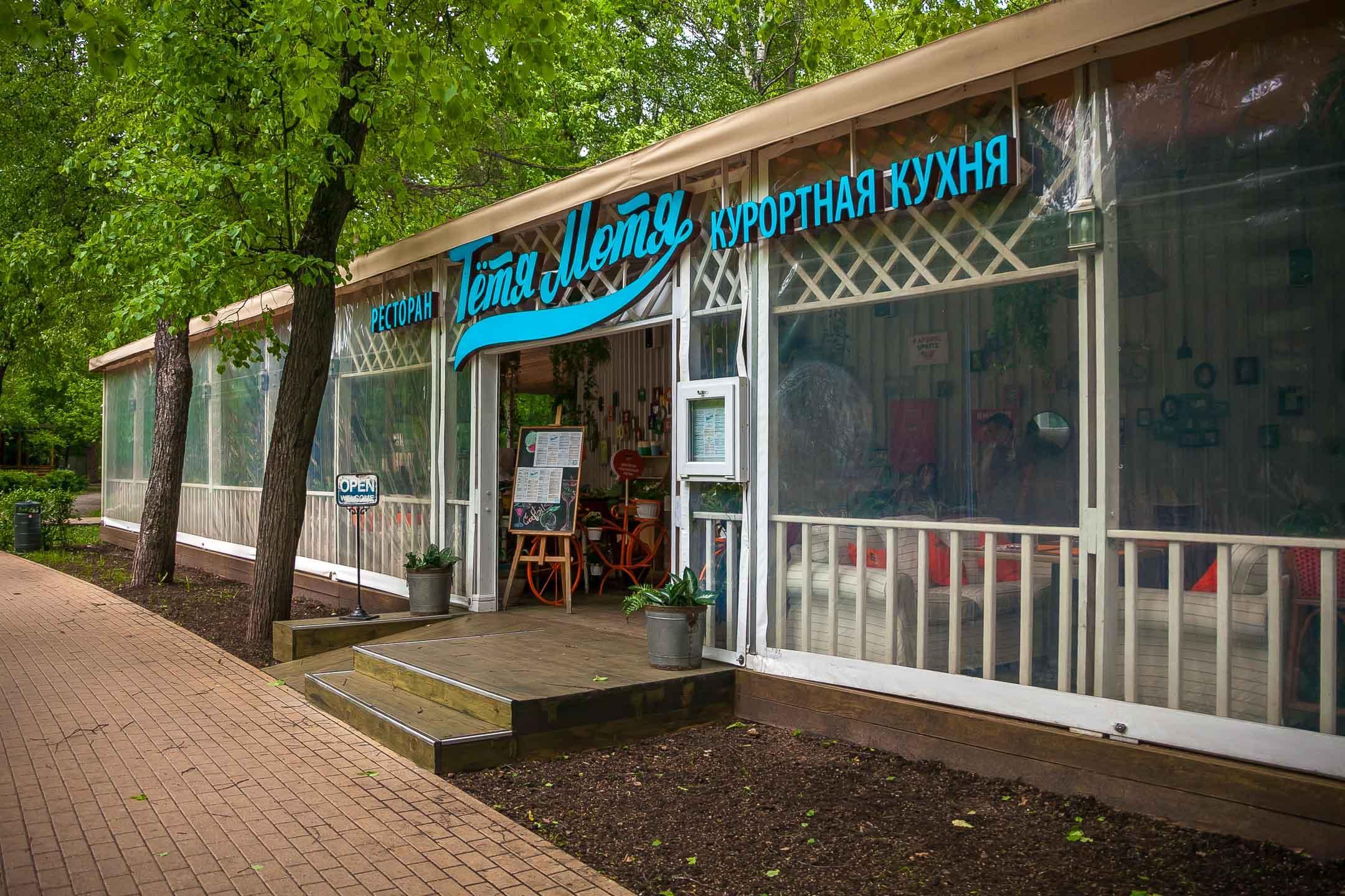 Рестораны в парке «Сокольники»