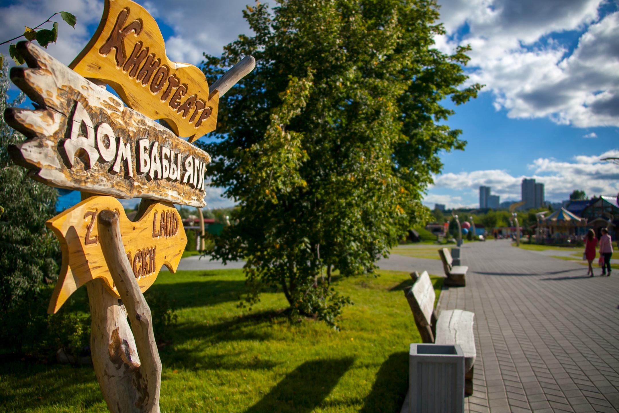 Развлекательный парк Skazka