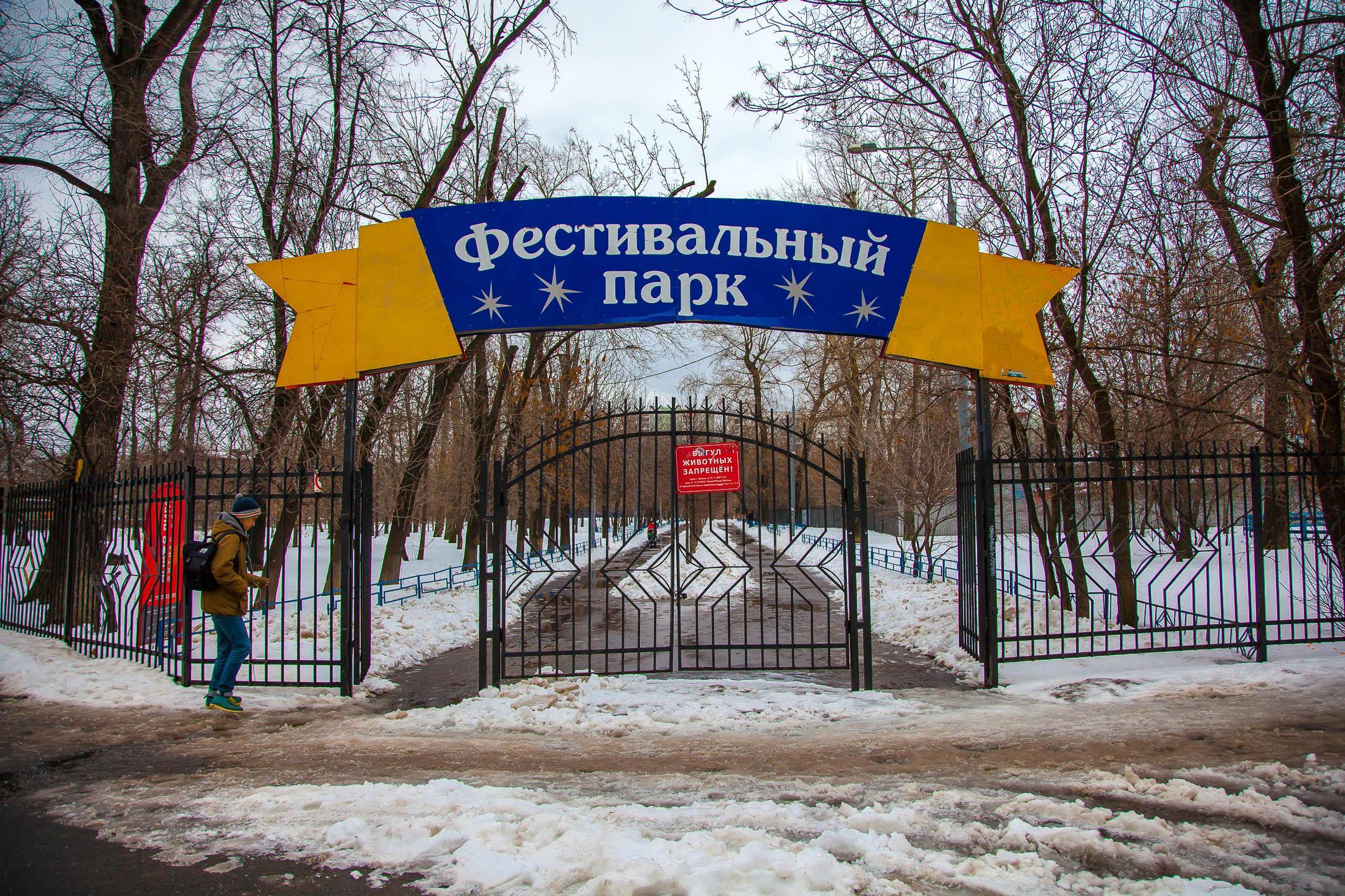 Вход в парк «Фестивальный»