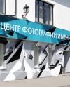 Центр фотографии братьев Люмьер отметит 10-летие специальной выставкой