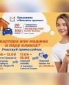Выиграйте машину или квартиру в Москве в программе «Миллион призов»!