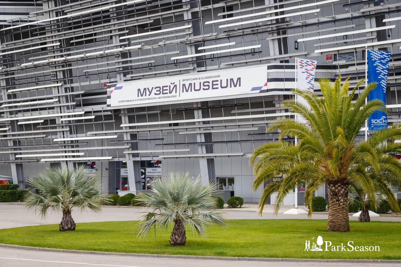Музей спортивных и классических автомобилей — ParkSeason