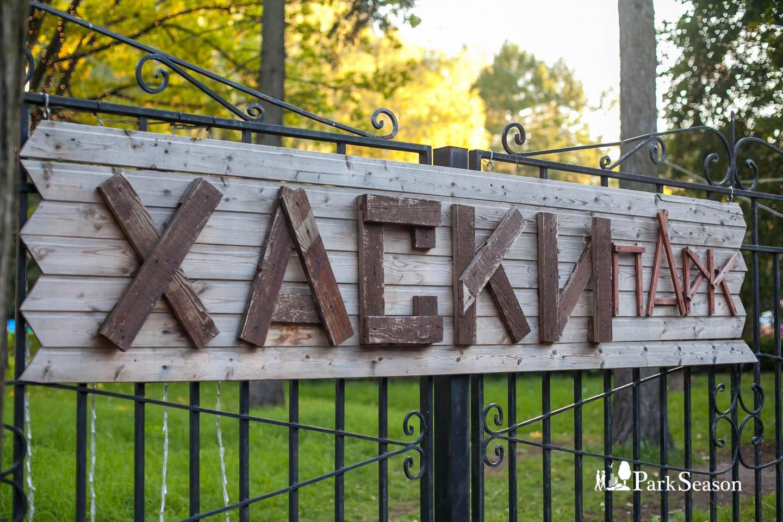 Хаски-парк, Парк «Измайловский», Москва — ParkSeason