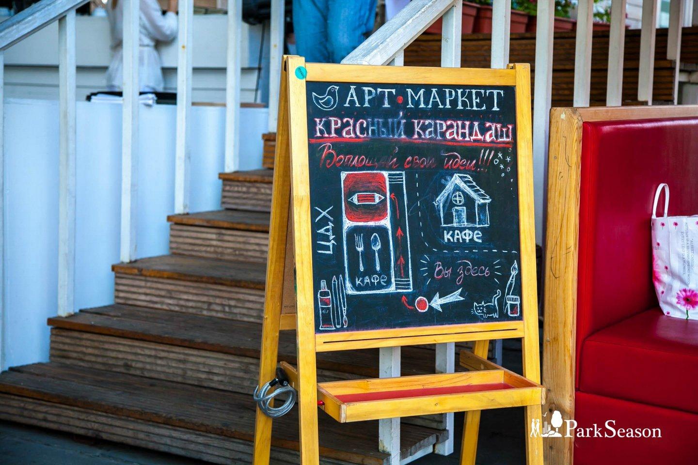 Арт-маркет «Красный карандаш», «Музеон», Москва — ParkSeason
