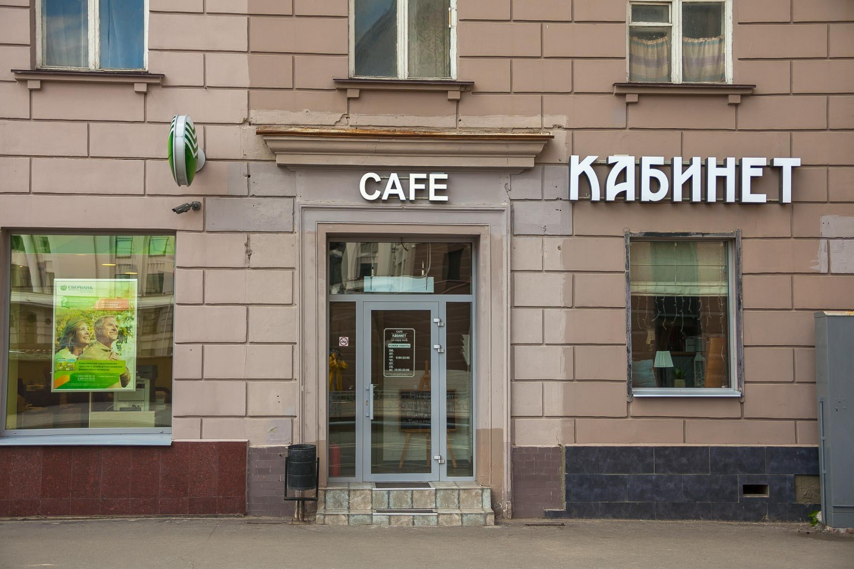 Кафе «Кабинет» — ParkSeason