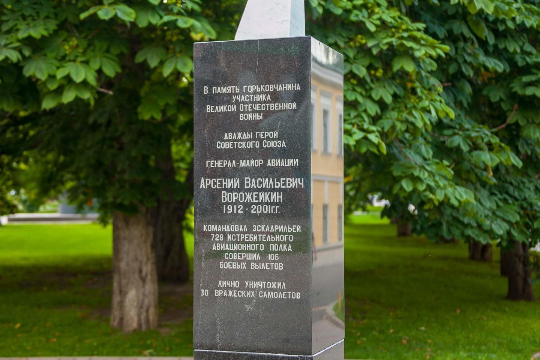 Памятный камень дважды герою Советского Союза В. Г. Рязанову — ParkSeason