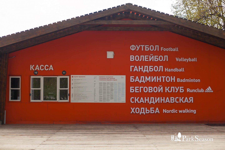 Павильон 4 «Спортивный центр», Парк Горького, Москва — ParkSeason