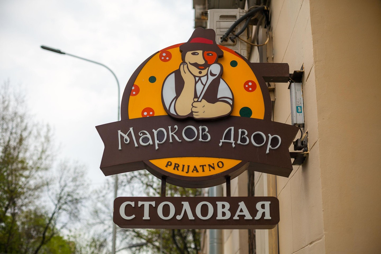 Столовая «Марков Двор», Чистые пруды, Москва — ParkSeason
