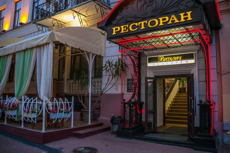 Ресторан «Виталич» — ParkSeason