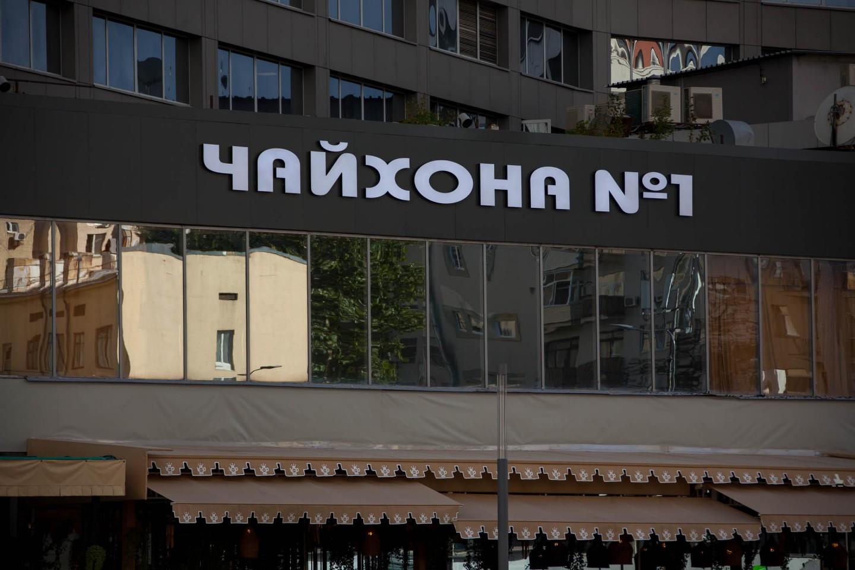 Ресторан «Чайхона № 1» — ParkSeason