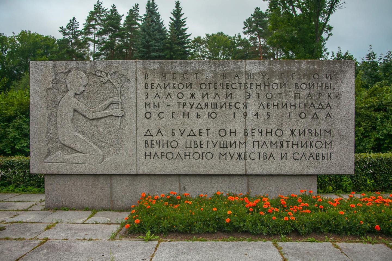 Памятный камень героям ВОВ — ParkSeason