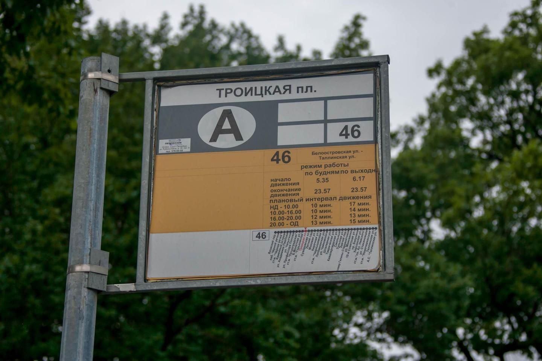 Остановка общественного транспорта «Троицкая площадь» — ParkSeason