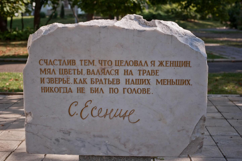 Памятник Сергею Есенину — ParkSeason