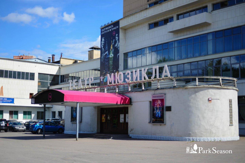 Московский театр мюзикла, Парк «Фили», Москва — ParkSeason