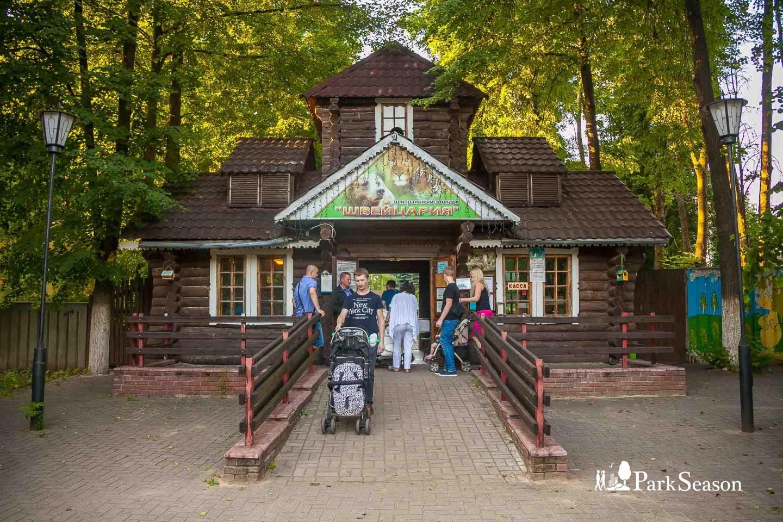Зоопарк «Швейцария» — ParkSeason