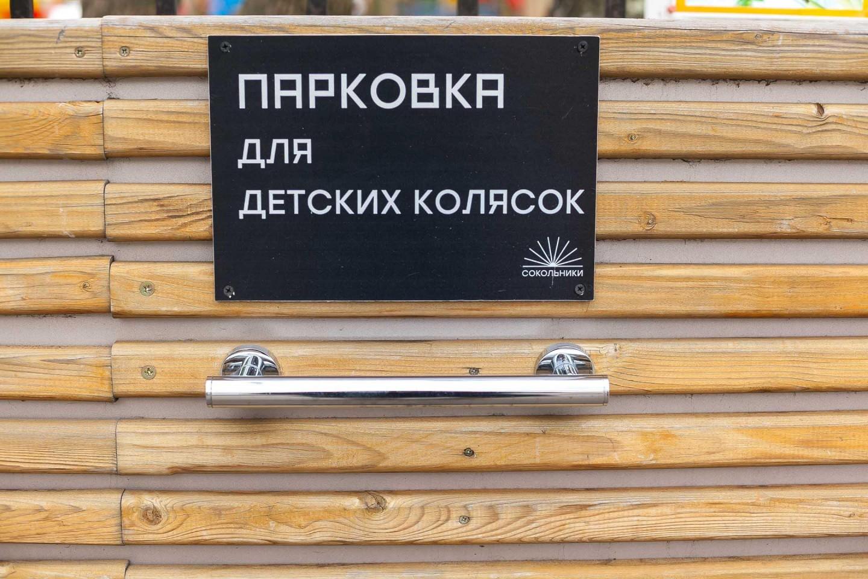Парковка для детских колясок, Парк «Сокольники», Москва — ParkSeason