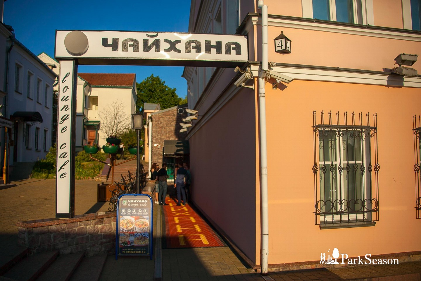 Чайхана «Lounge cafe» — ParkSeason