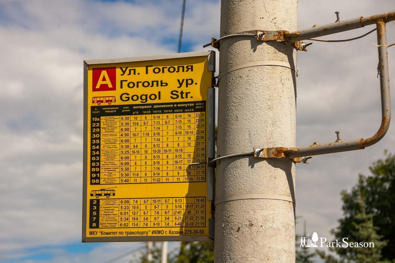 Остановка общественного транспорта «Ул. Гоголя» — ParkSeason