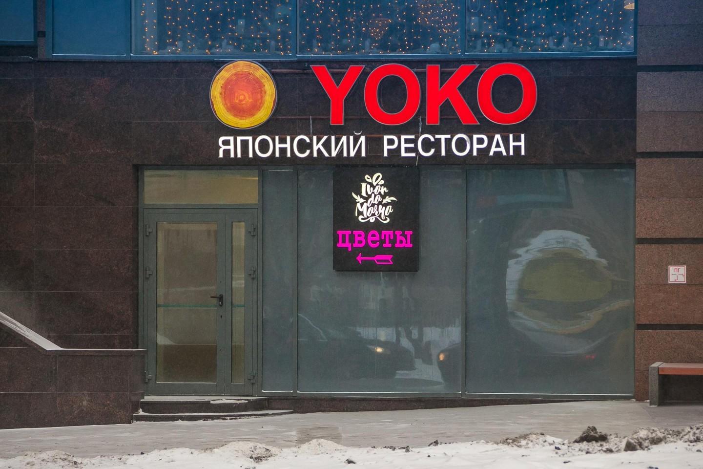 Японский ресторан Yoko — ParkSeason