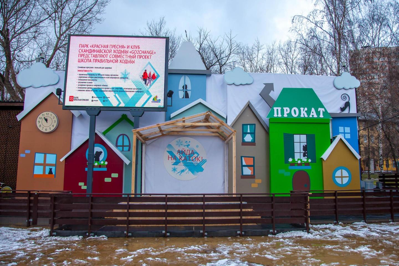 Пункт проката коньков, Парк «Красная Пресня», Москва — ParkSeason