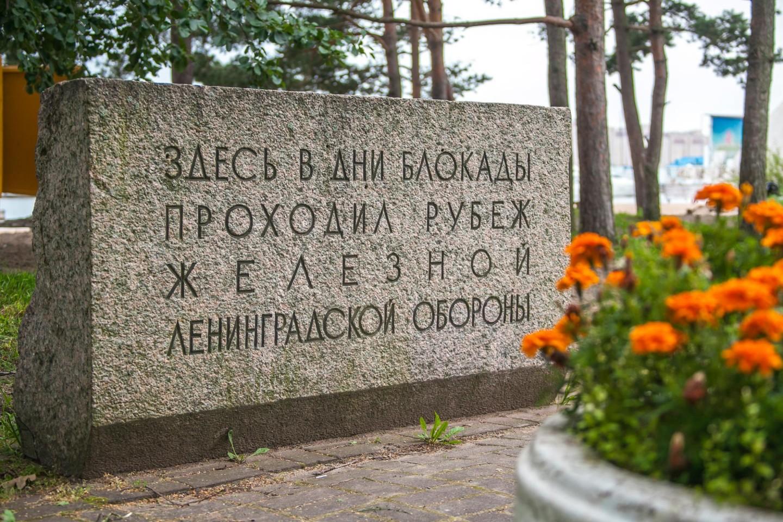 Памятный камень «Здесь в дни блокады проходил рубеж железнодорожной ленинградской обороны» — ParkSeason