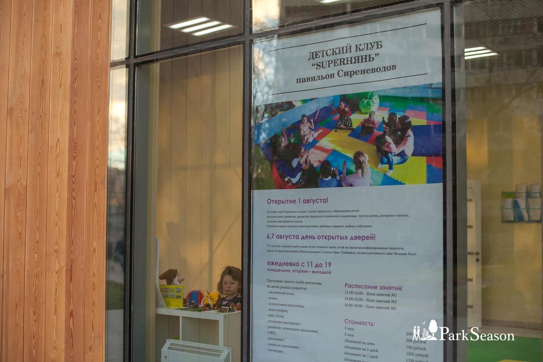 Детский клуб Superнянь, Сиреневый сад, Москва — ParkSeason