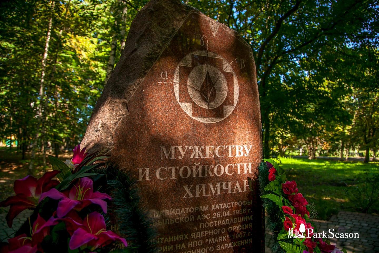 Памятник «Мужеству и стойкости химчан» — ParkSeason