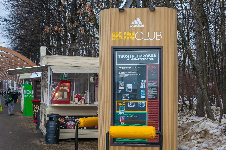 ADIDAS RUNCLUB, Парк «Сокольники», Москва — ParkSeason