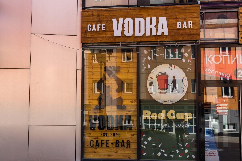 Кафе-бар Vodka — ParkSeason
