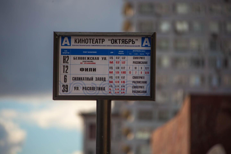 """Остановка «Кинотеатр """"Октябрь""""» — ParkSeason"""