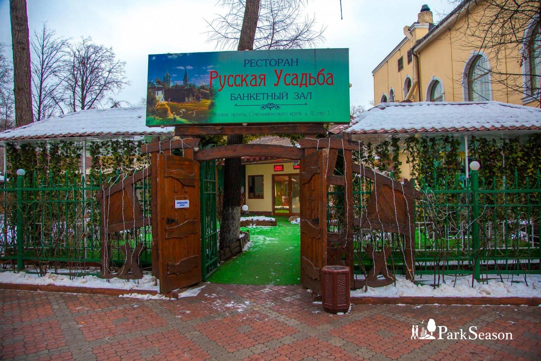 Ресторан «Русская усадьба», Парк «Сокольники», Москва — ParkSeason