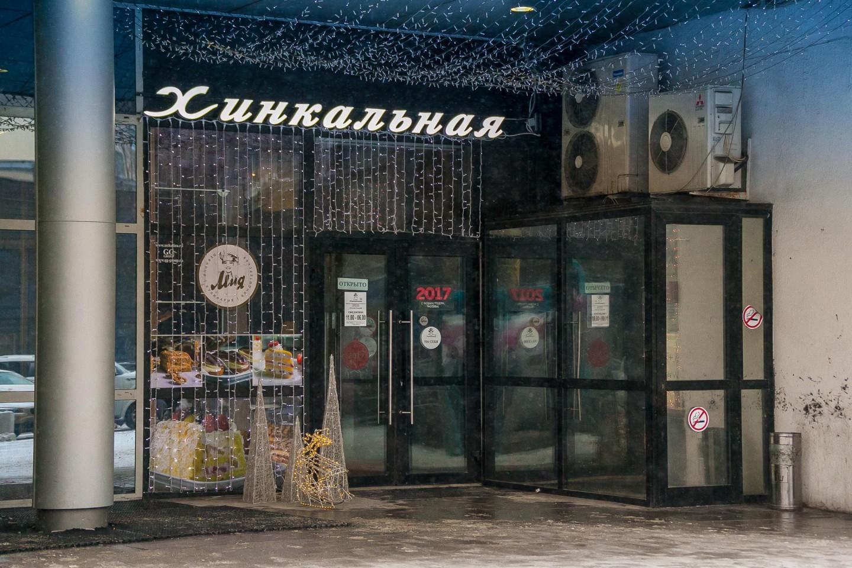 Кафе «Хинкальная» — ParkSeason