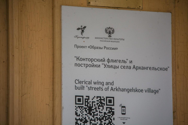 Конторский флигель, Музей-усадьба «Архангельское», Москва — ParkSeason