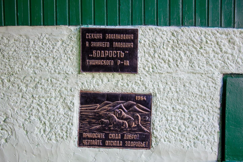 Секция закаливания и зимнего плавания «Бодрость», Парк «Северное Тушино», Москва — ParkSeason