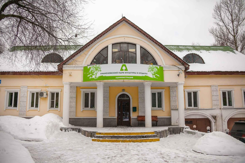 Дирекция, Лианозовский парк, Москва — ParkSeason