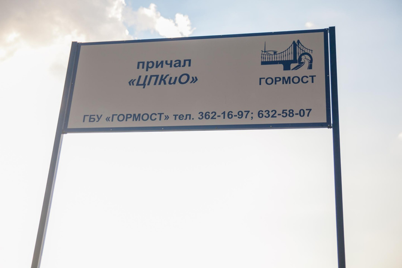 Причал, Парк Горького, Москва — ParkSeason