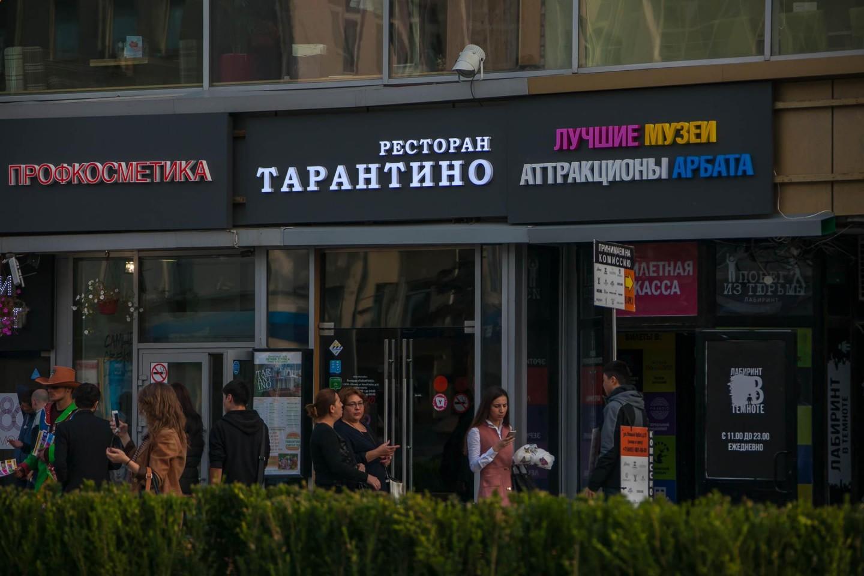 Ресторан «Тарантино» — ParkSeason