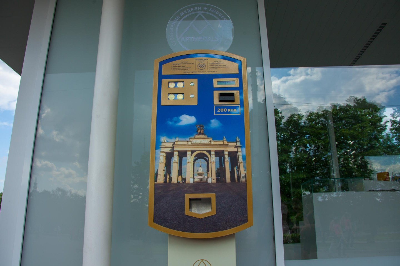 Сувенирные медали, ВДНХ, Москва — ParkSeason