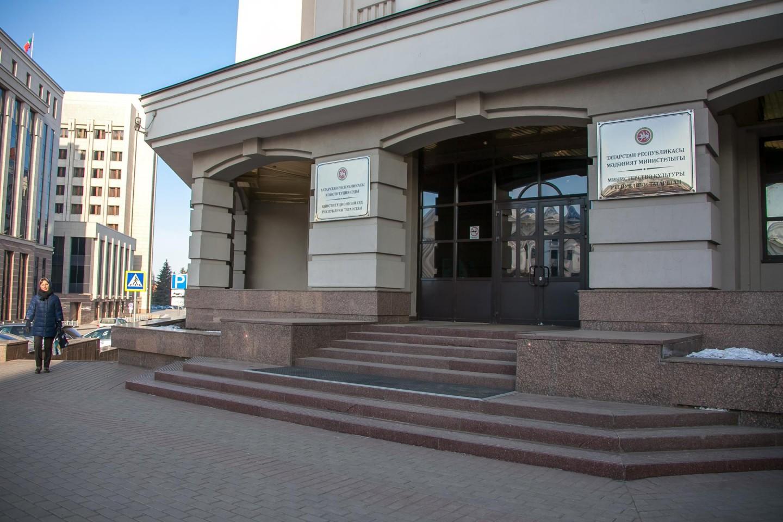 Конституционный суд Республики Татарстан — ParkSeason