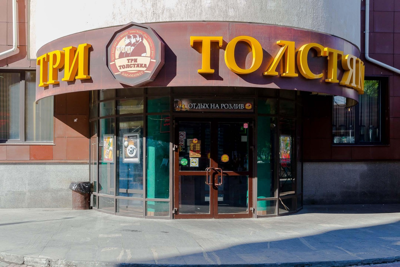 Ресторан Три Толстяка — ParkSeason