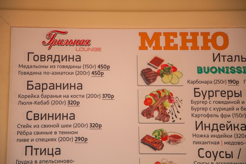 Грильная, Парк «Сокольники», Москва — ParkSeason