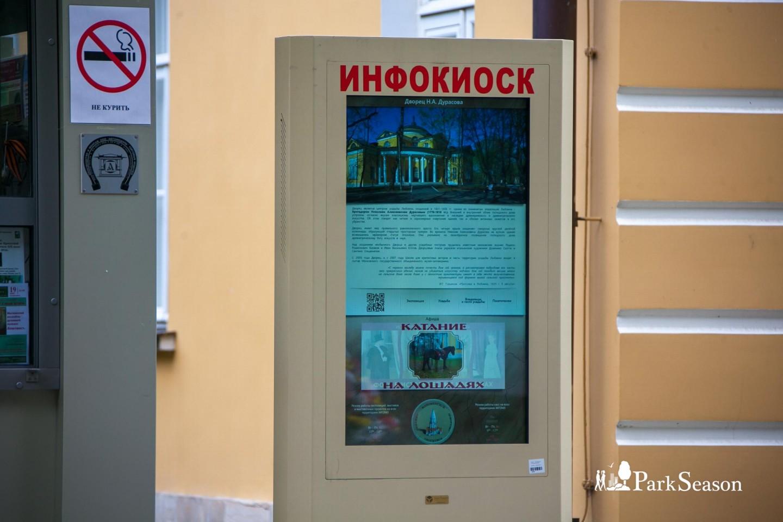 Инфокиоск, Усадьба «Люблино», Москва — ParkSeason