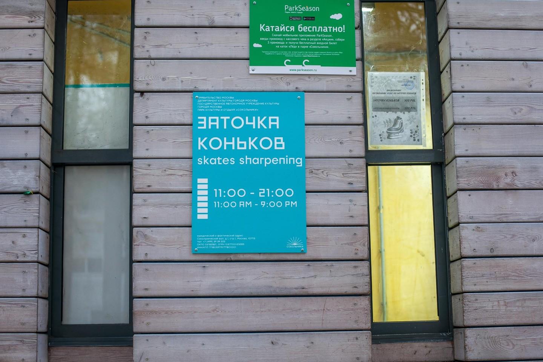 Заточка коньков, Парк «Сокольники», Москва — ParkSeason