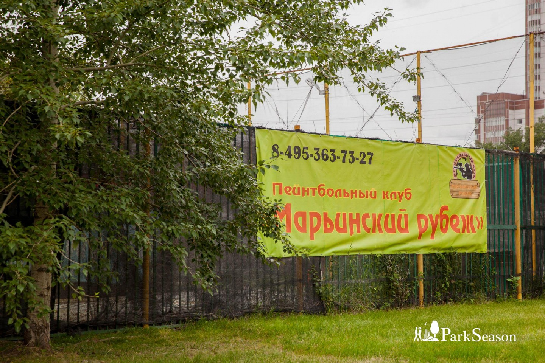 Пейнтбольный клуб «Марьинский Рубеж» — ParkSeason