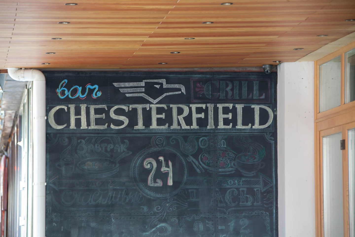 Chesterfield Bar — ParkSeason